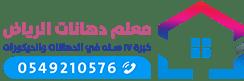 معلم دهانات الرياض – خبرة 17 سنة في مجال الدهانات والديكور